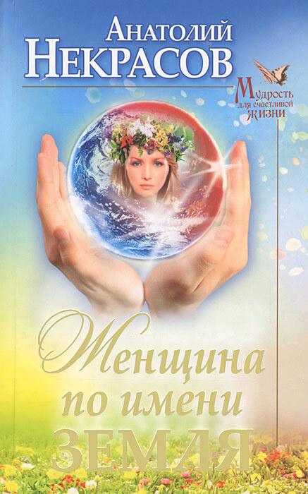 Женщина по имени Земля | Некрасов Анатолий Александрович  #1