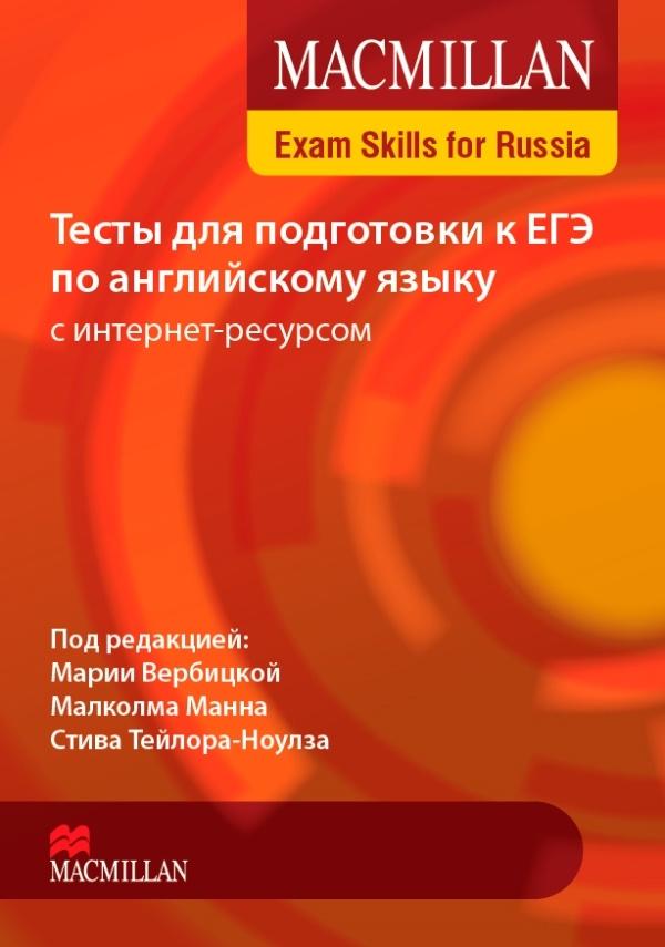 Macmillan Exam Skills for Russia. Тесты для подготовки к ЕГЭ по английскому языку с интернет-ресурсом #1