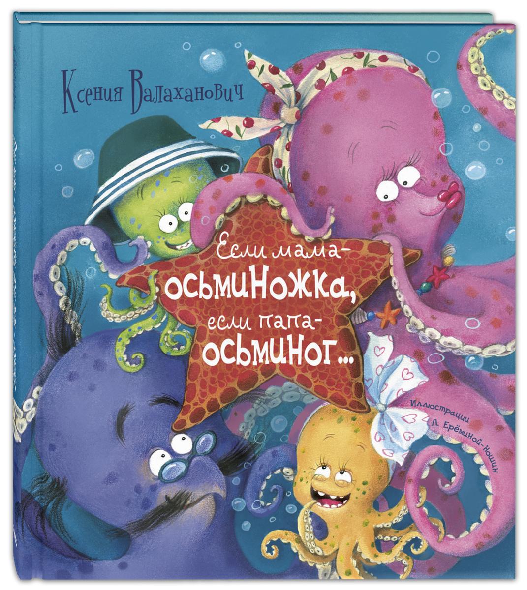 Если мама - осьминожка, если папа - осьминог... | Валаханович Ксения Леонидовна  #1