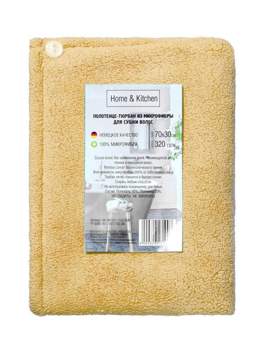 Полотенце для волос Home&Kitchen HK-MF320-7030-TUR Микрофибра, 30x70 см #1