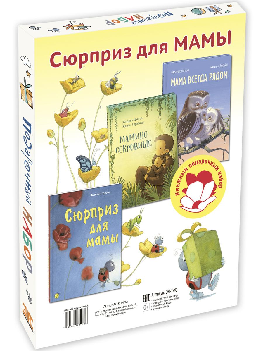 СЮРПРИЗ ДЛЯ МАМЫ. Подарочный набор из 3 книг | Гребан Квентин, Каплэн Вероник  #1