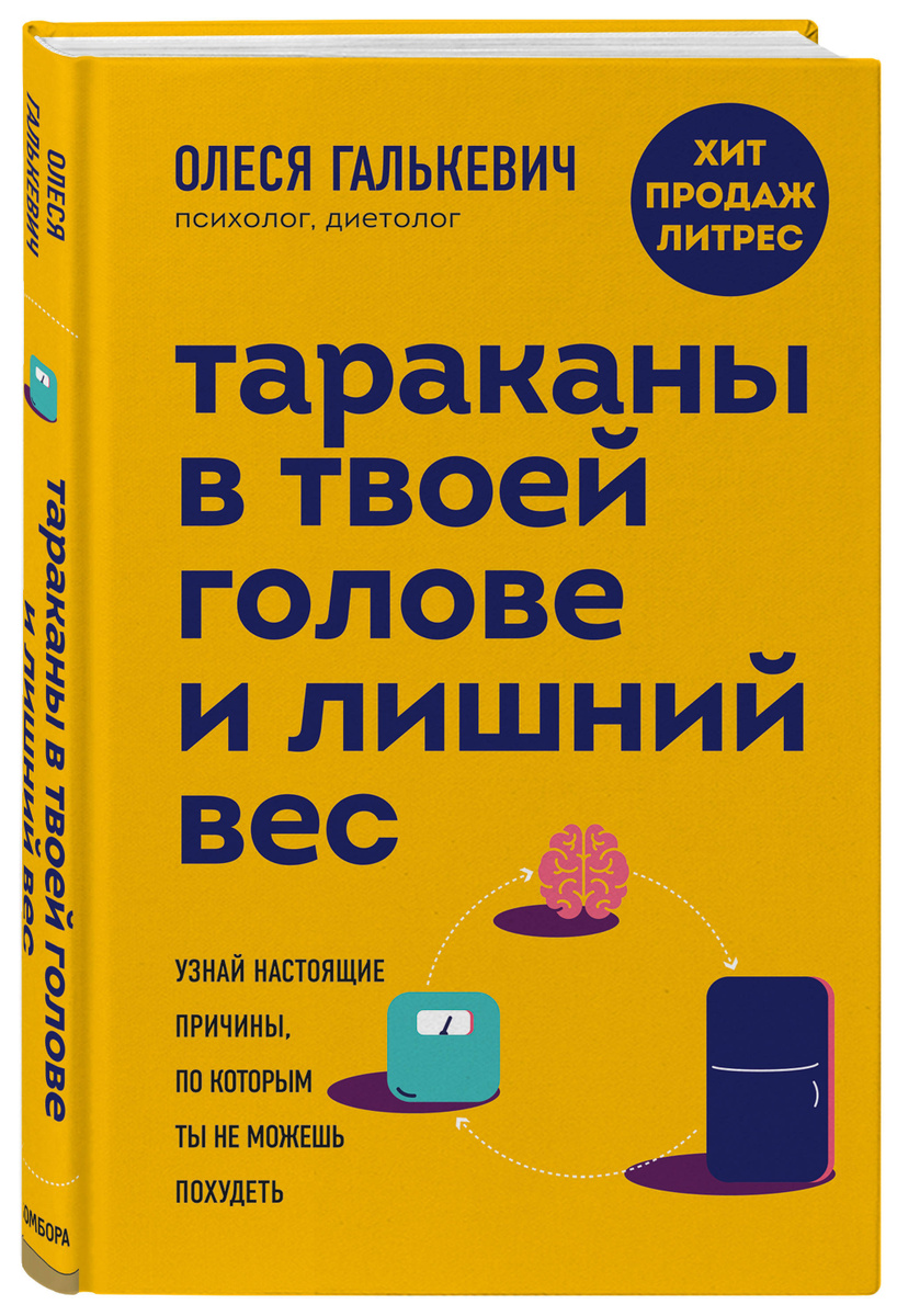 Тараканы в твоей голове и лишний вес: узнай настоящие причины, по которым ты не можешь похудеть   Галькевич #1