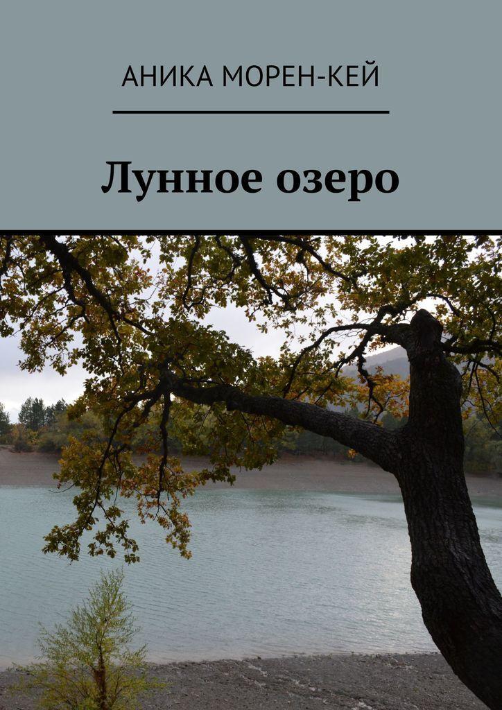 Лунное озеро #1