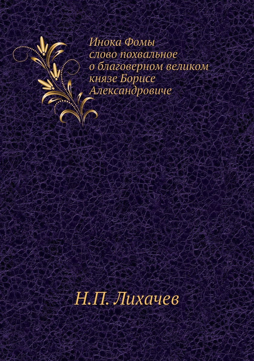 Инока Фомы слово похвальное о благоверном великом князе Борисе Александровиче  #1