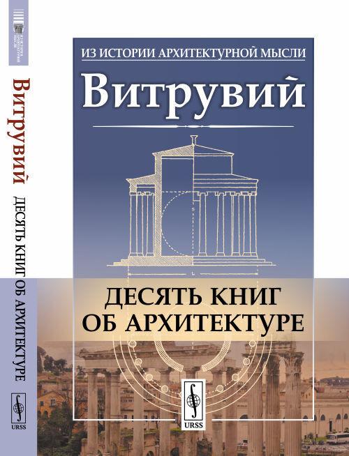 Десять книг об архитектуре. Пер. с лат. | Витрувий #1
