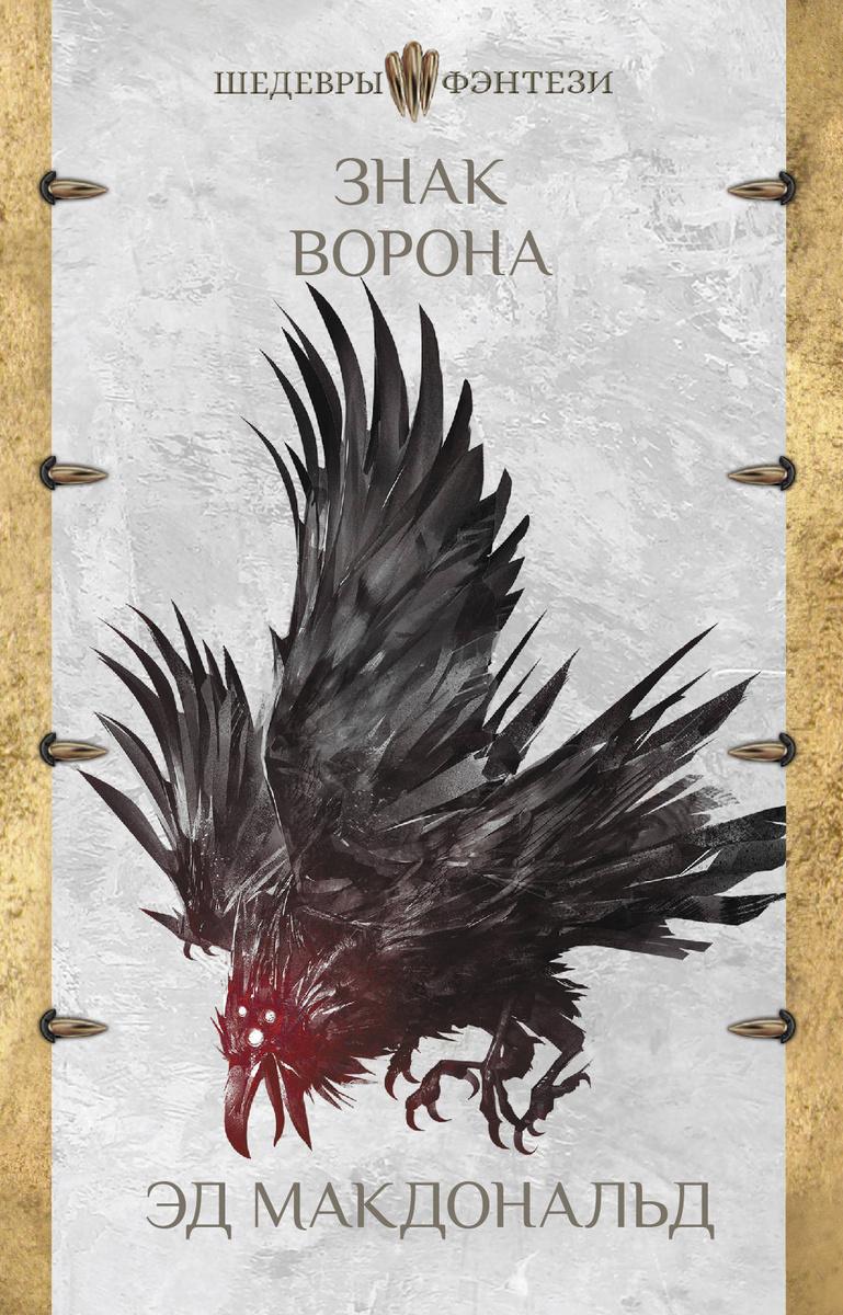 Знак ворона | Макдональд Эд #1
