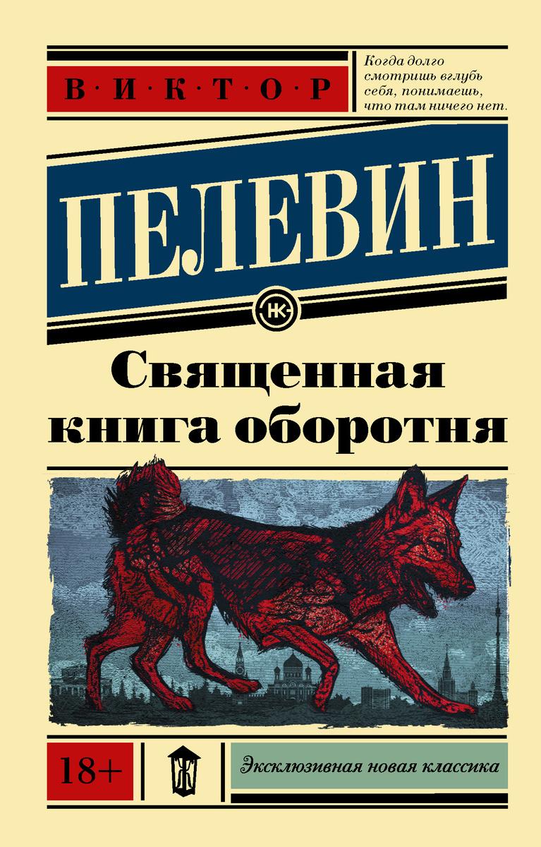 Священная книга оборотня   Пелевин Виктор Олегович #1