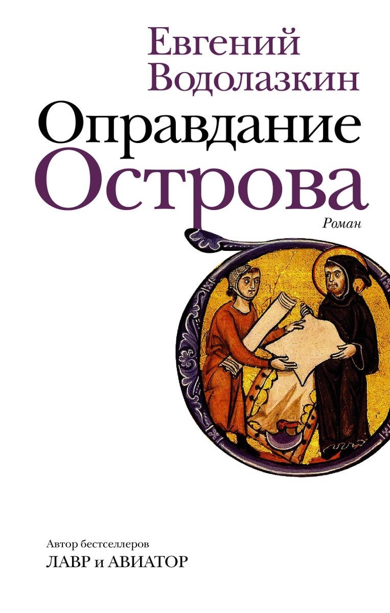 Оправдание Острова   Водолазкин Евгений Германович #1