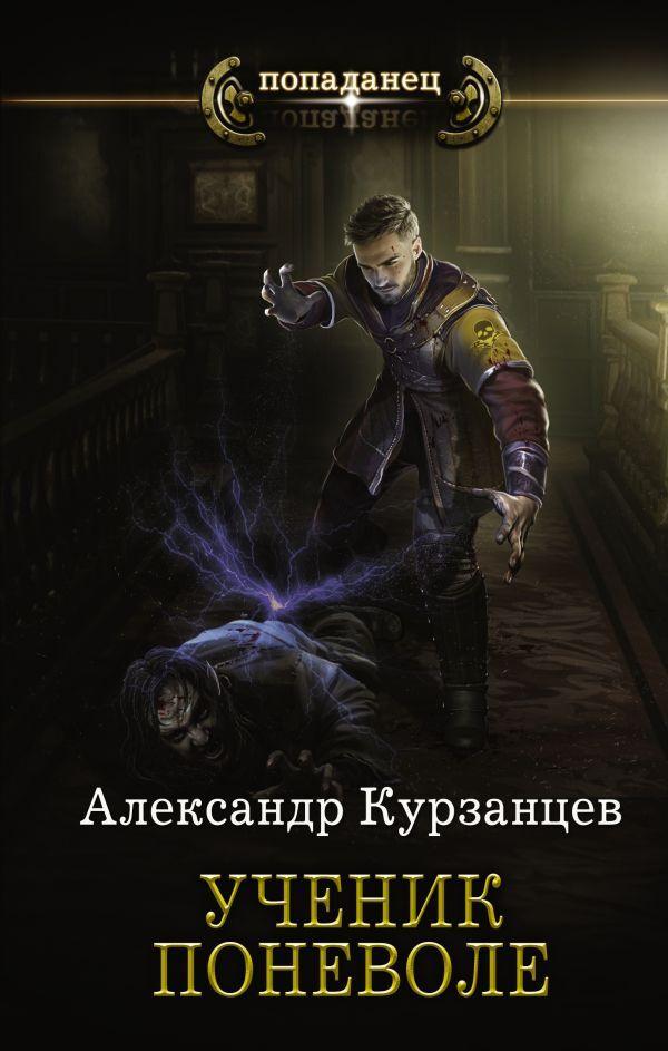 Ученик поневоле   Курзанцев Александр Олегович #1