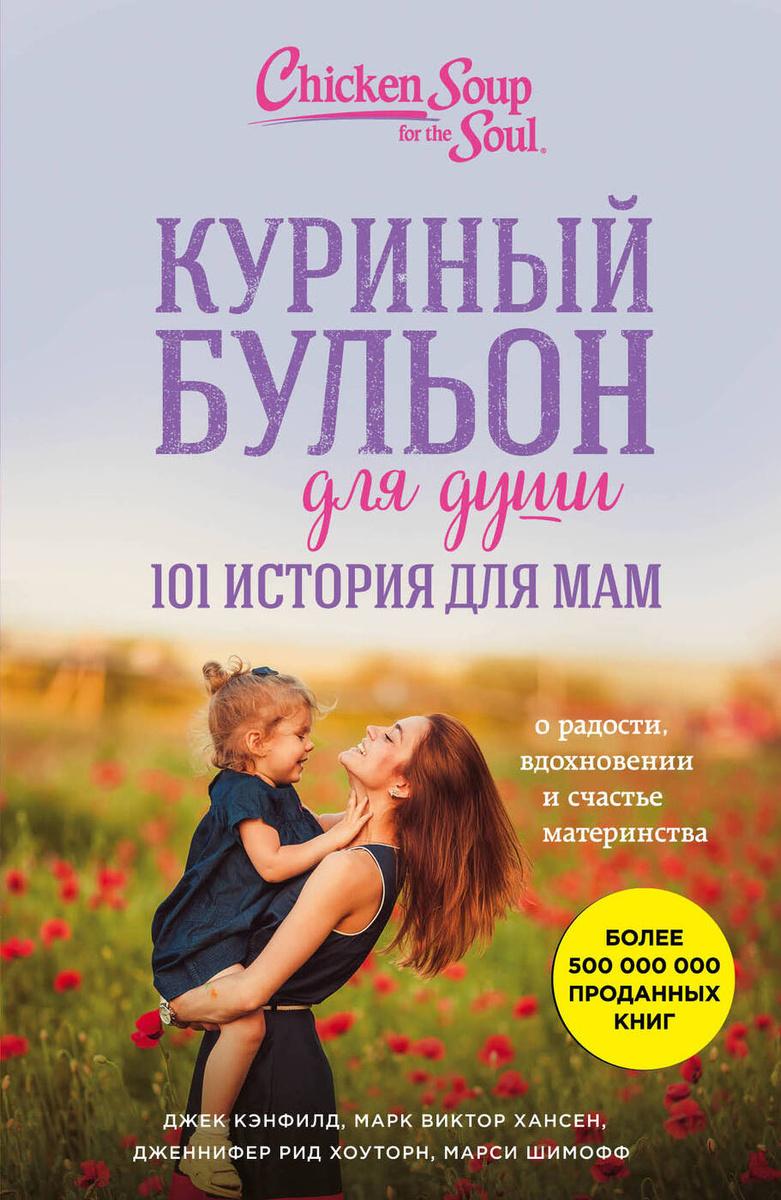 Куриный бульон для души. 101 история для мам. О радости, вдохновении и счастье материнства  #1
