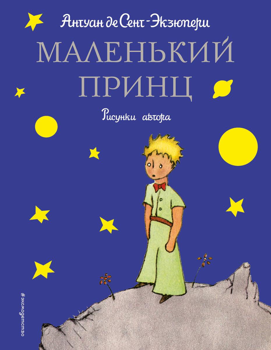 Маленький принц (рис. автора) #1