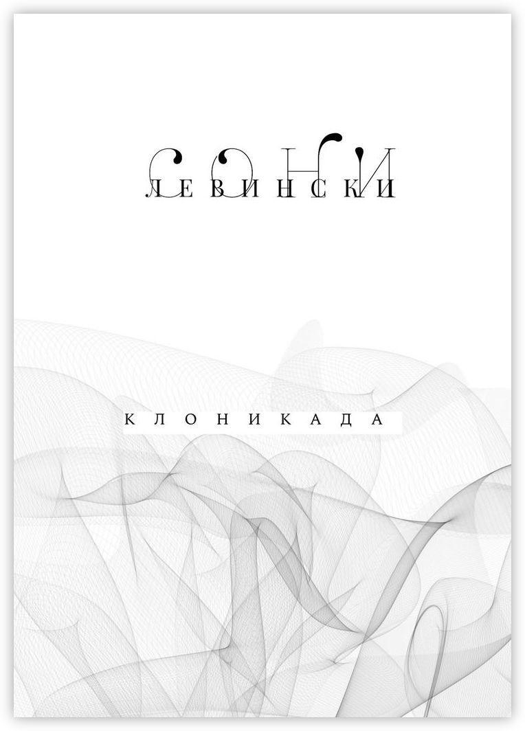 КЛОНИКАДА #1