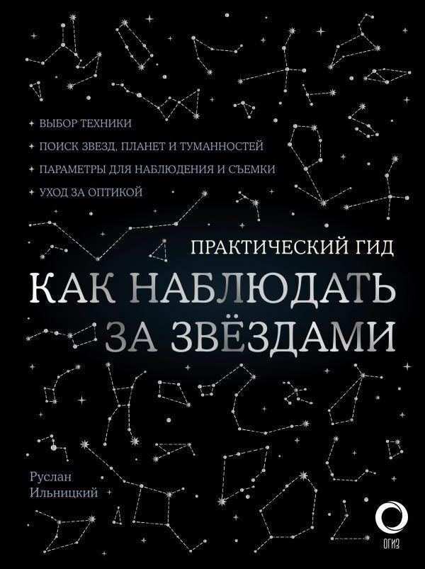 Как наблюдать за звездами. С картой звездного неба и планисферой | Ильницкий Руслан Владимирович  #1