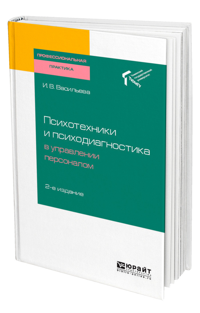 Психотехники и психодиагностика в управлении персоналом  #1