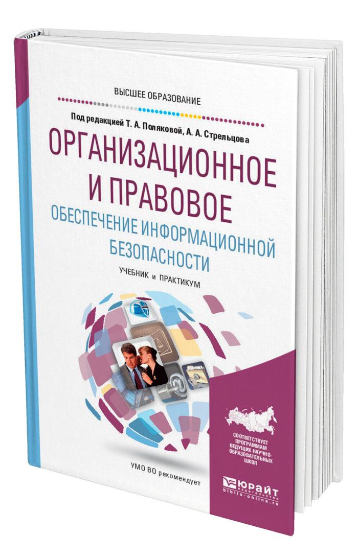 Организационное и правовое обеспечение информационной безопасности  #1