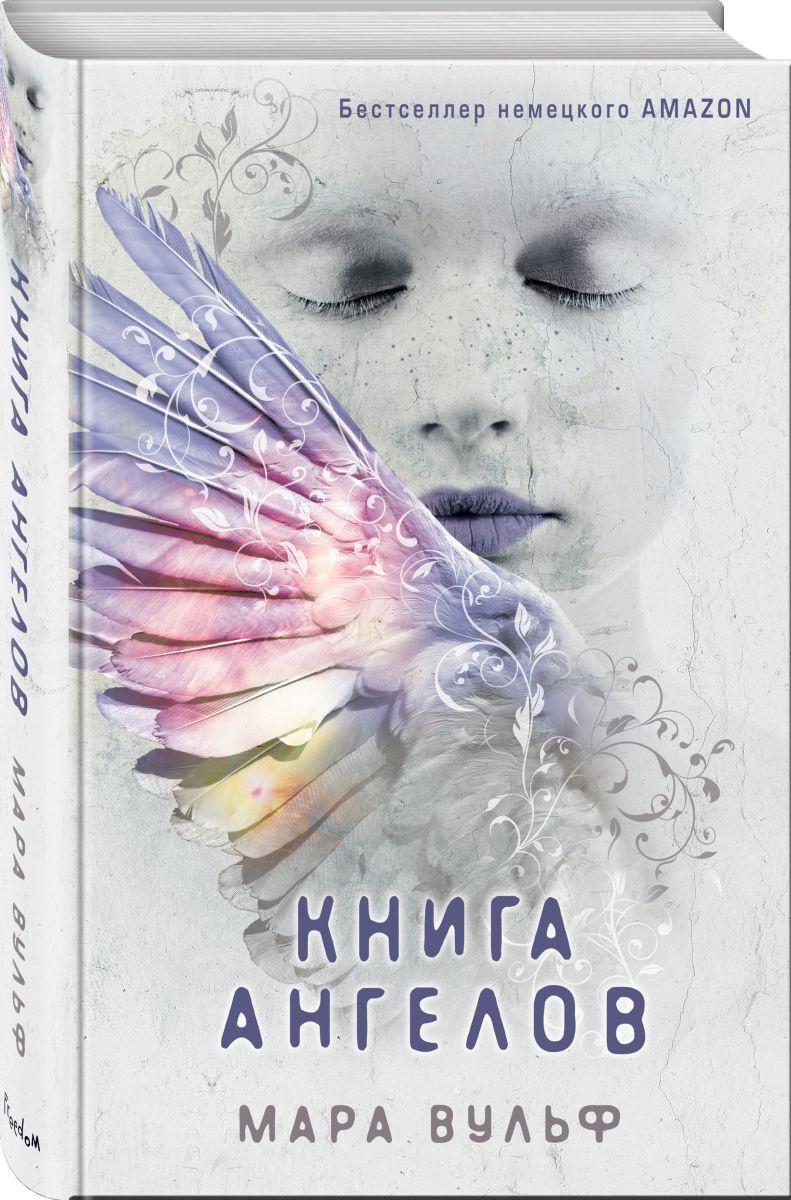 Книга ангелов (#3) #1