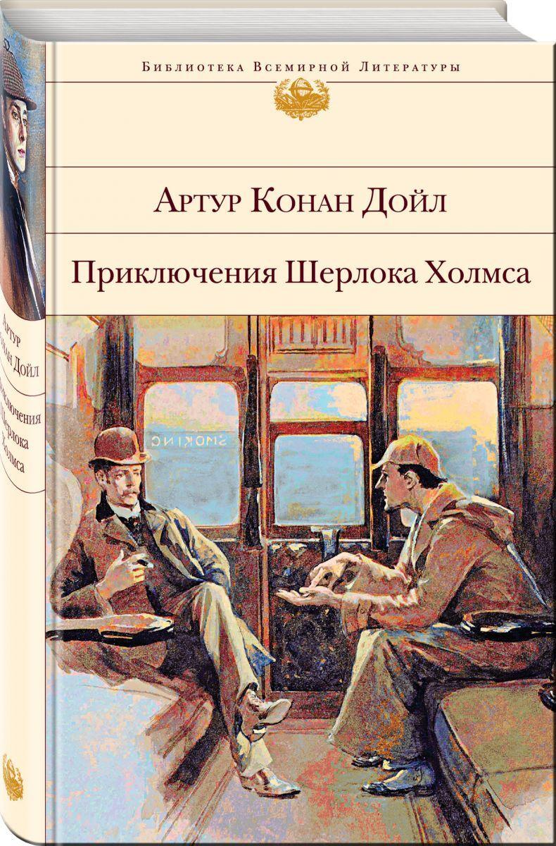 Приключения Шерлока Холмса #1