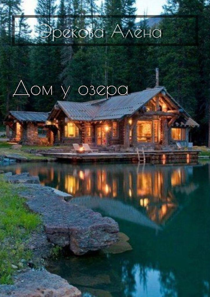 Дом у озера #1