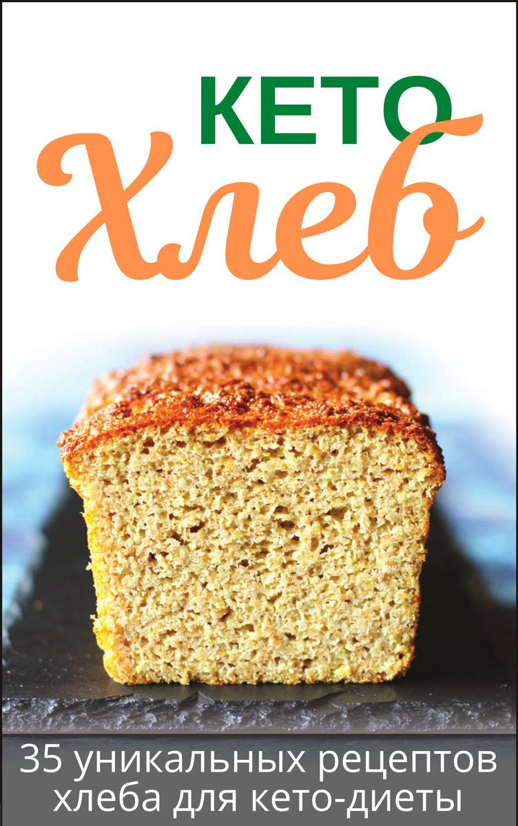 """Книга рецептов """"Кето-хлеб"""" #1"""
