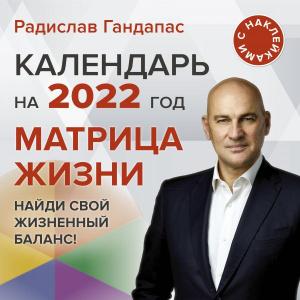 Матрица жизни. Календарь на 2022 год с наклейками. Вместе дешевле!