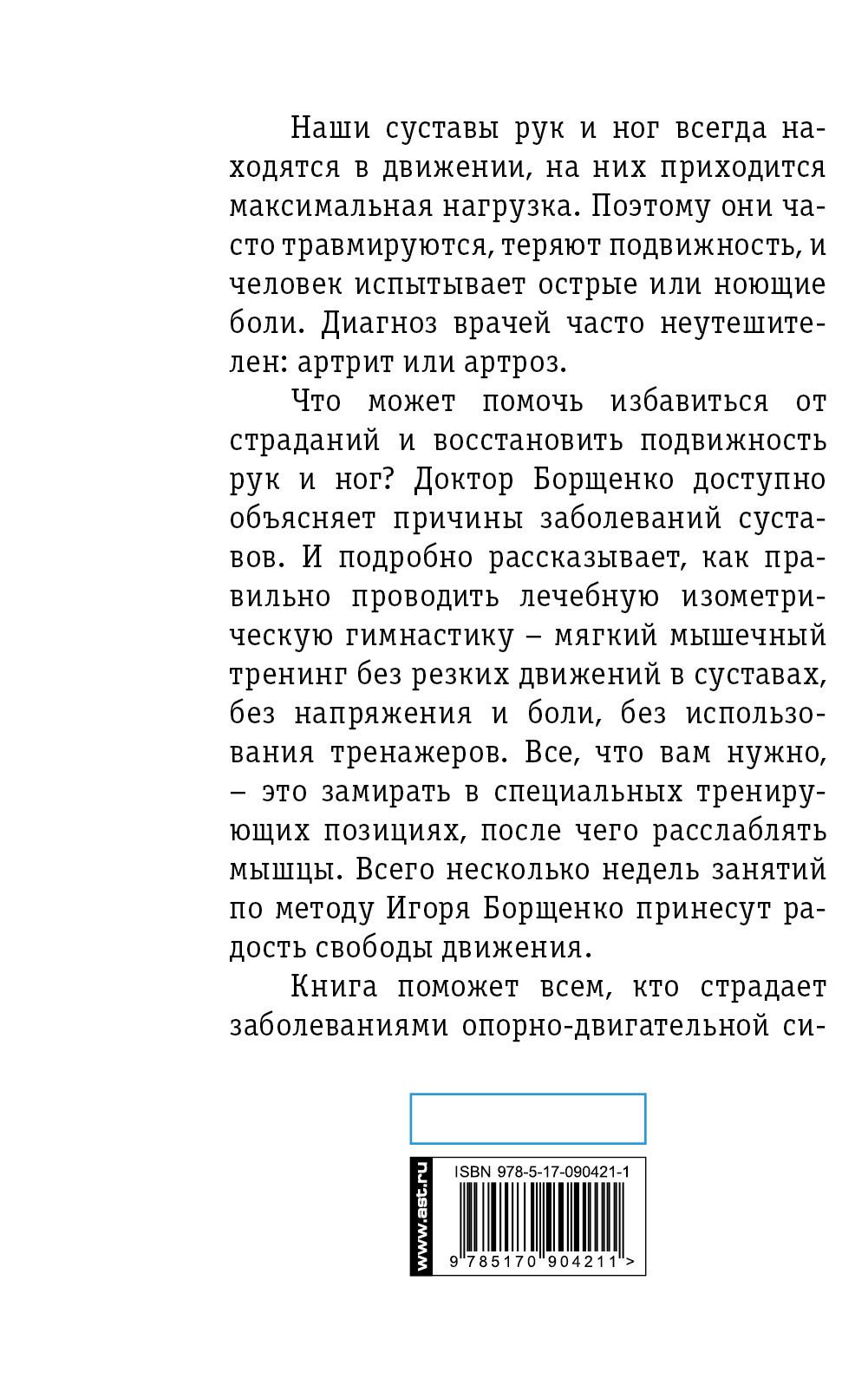 """Межавторский цикл """"Легенды Тёмного Тысячелетия"""" (комплект из 2 книг)"""