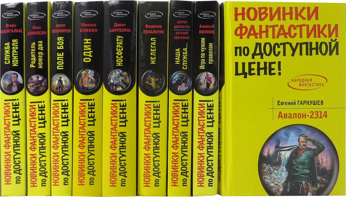 Серия Народная фантастика (комплект из 9 книг) серия романтическая фантастика комплект из 19 книг