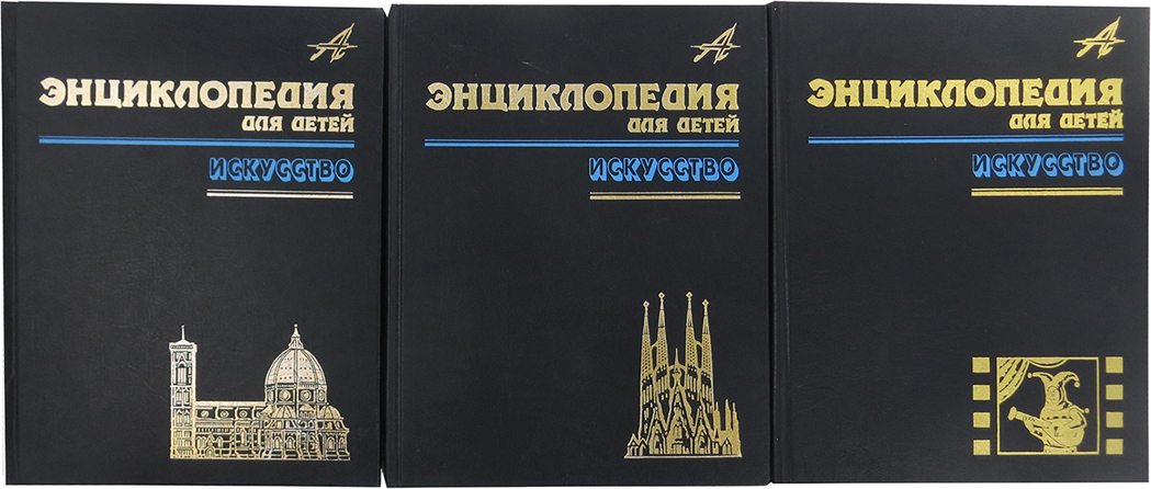 Энциклопедия для детей. Том 7. Искусство (комплект из 3 книг)