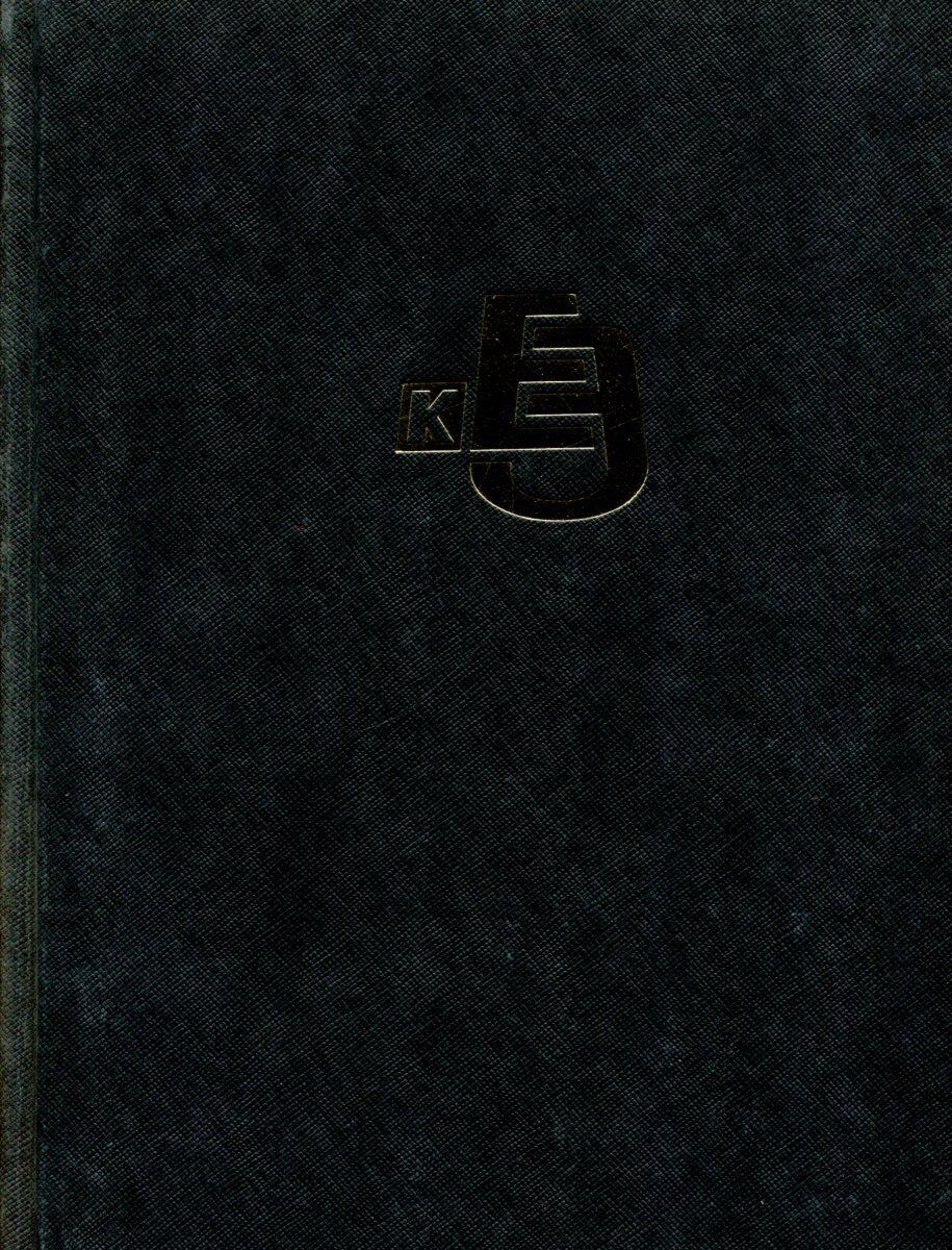 Краткая еврейская энциклопедия. Том 3. Израиль - Йоханнесбург (+ карта)
