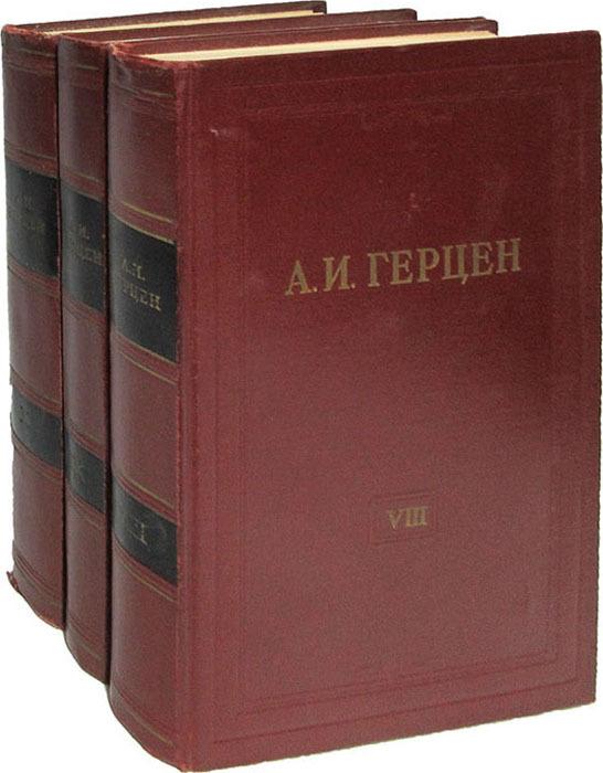 А.И. Герцен. Собрание сочинений в 30 томах. Тома 8-10. Былое и думы 1852-1868 года (комплект из 3 книг)