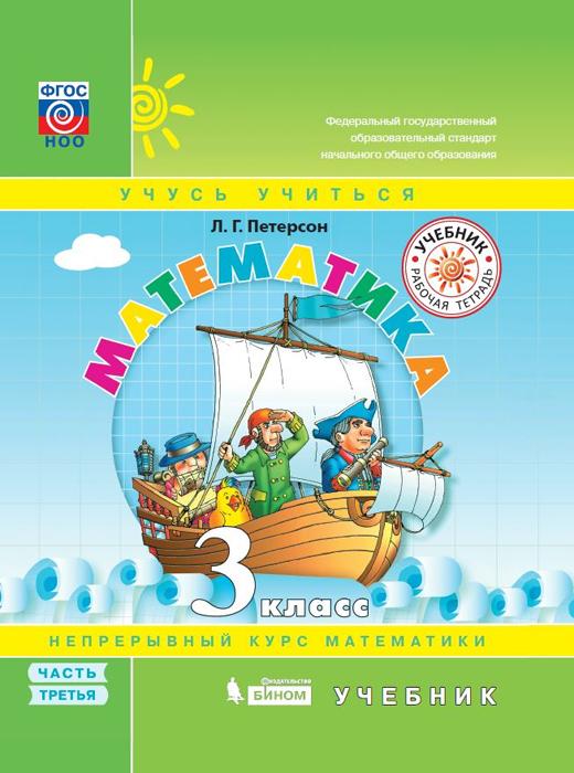 Математика. 3 класс Учебник. В 3 частях. Часть 3