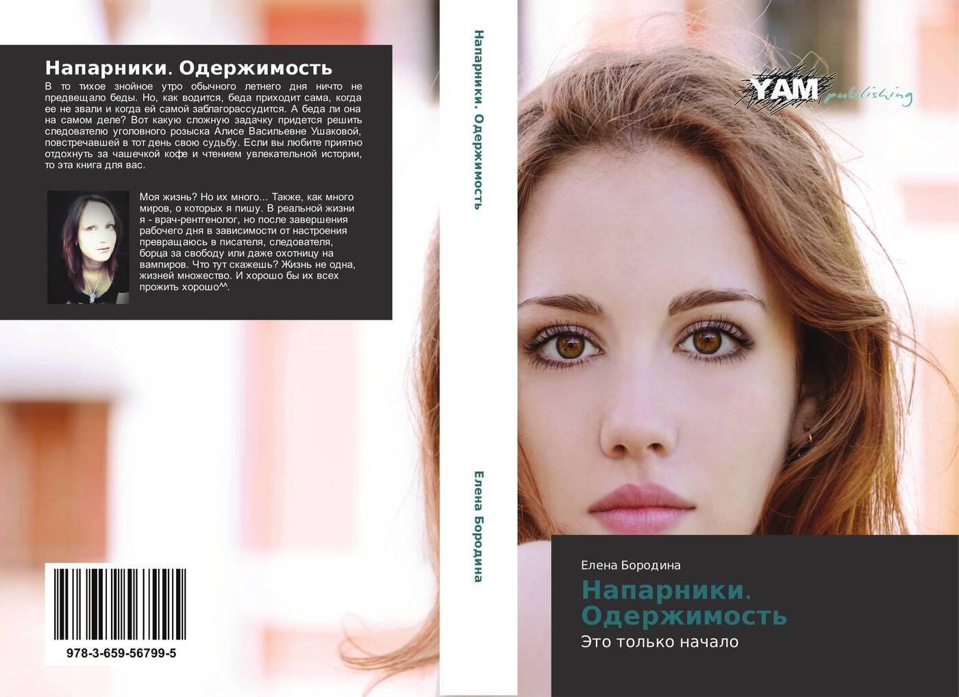 Елена Бородина Напарники. Одержимость