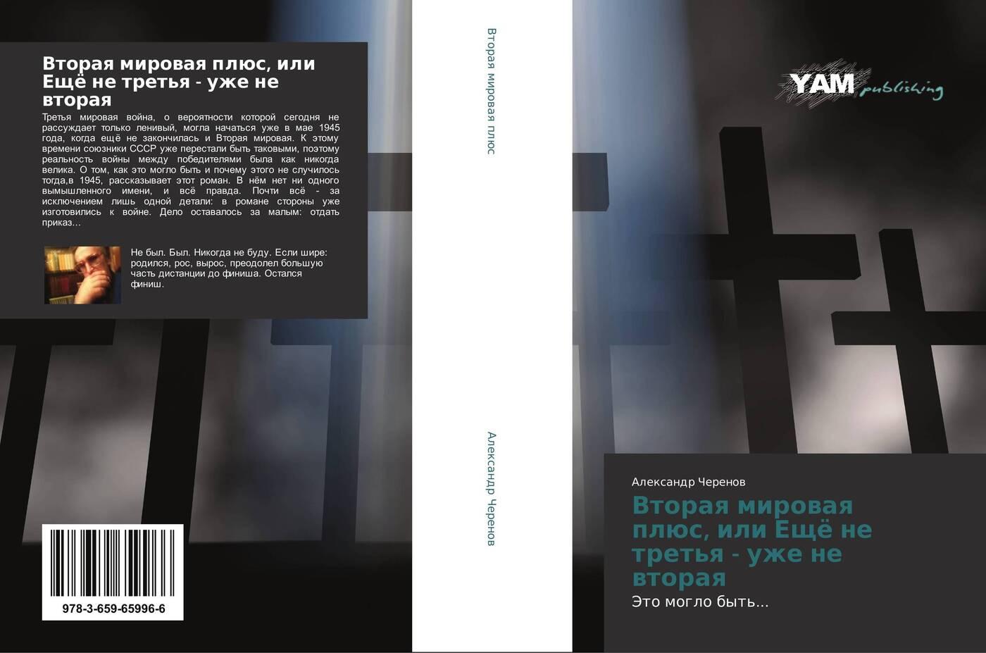 Александр Черенов Вторая мировая плюс, или Ещё не третья - уже не вторая