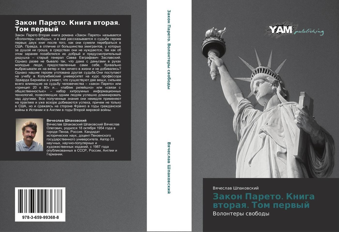 Вячеслав Шпаковский Закон Парето. Книга вторая. Том первый