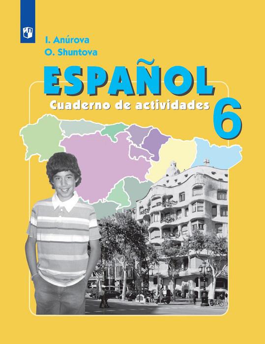 Испанский язык. Рабочая тетрадь  ...