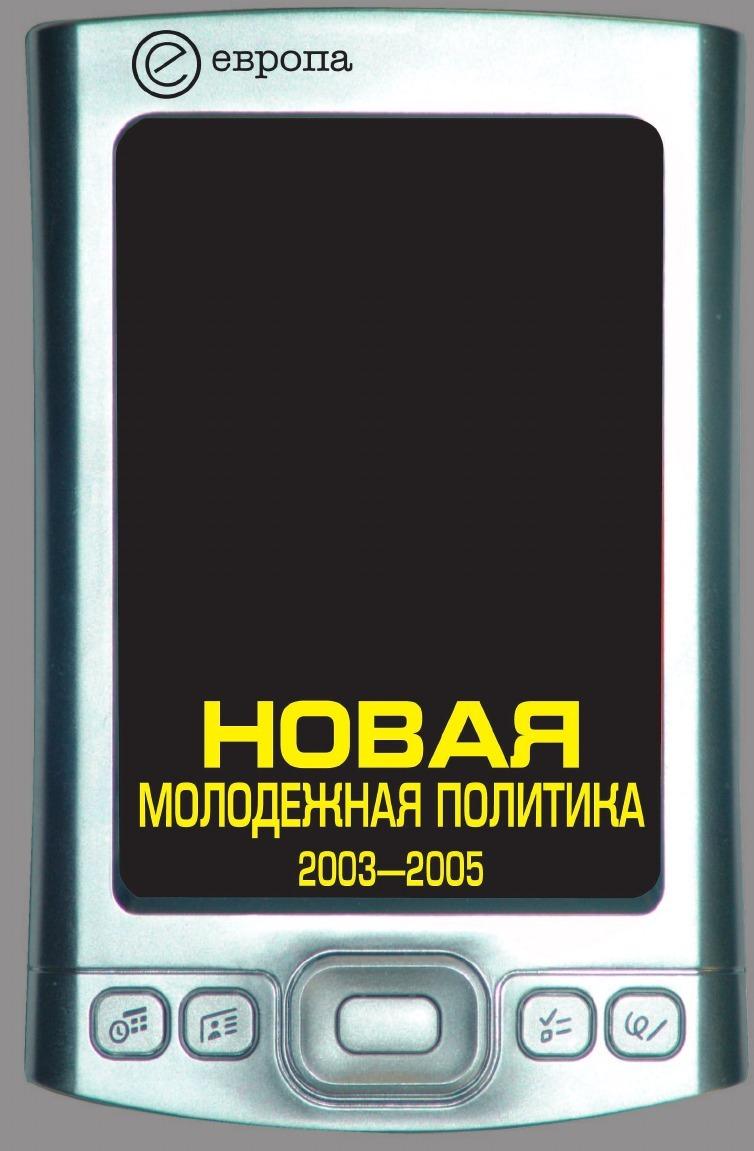 Фото - П. Данилин Новая молодежная политика 2003-2005 павел данилин партийная система современной россии