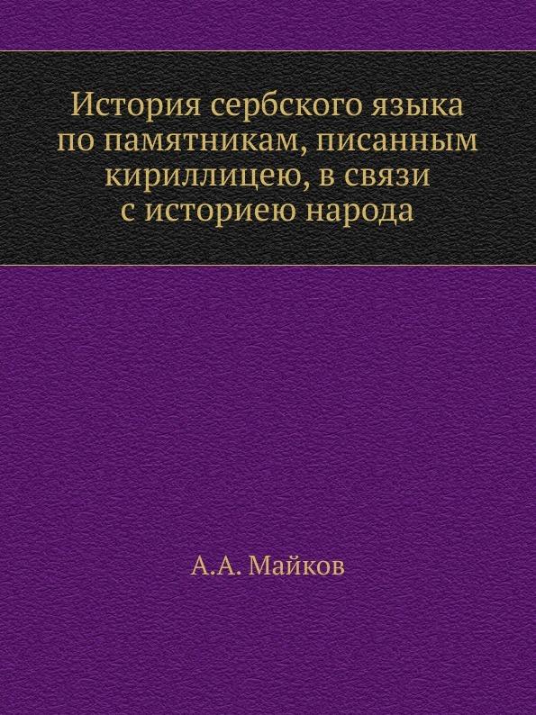 История сербского языка по памятникам, писанным кириллицею, в связи с историею народа
