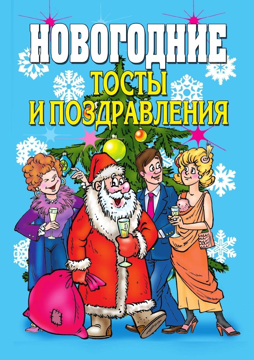 В.Б. Зайцев Новогодние тосты и поздравления