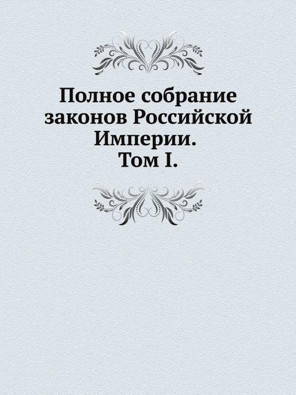 Неизвестный автор Полное собрание законов Российской Империи. Собрание Третье. Том I