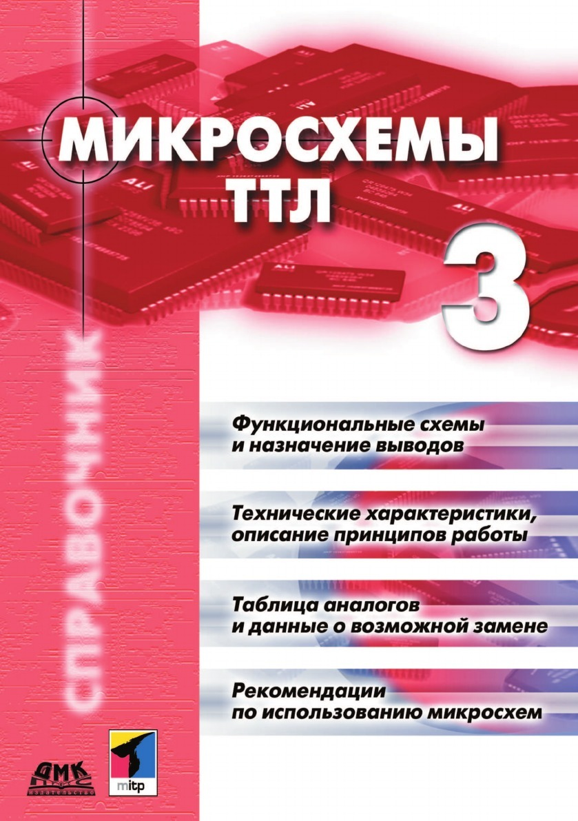Неизвестный автор Микросхемы ТТЛ. Том 3