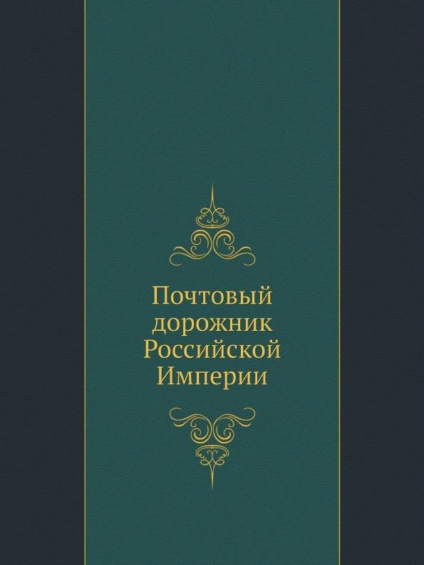 Неизвестный автор Почтовый дорожник Российской Империи