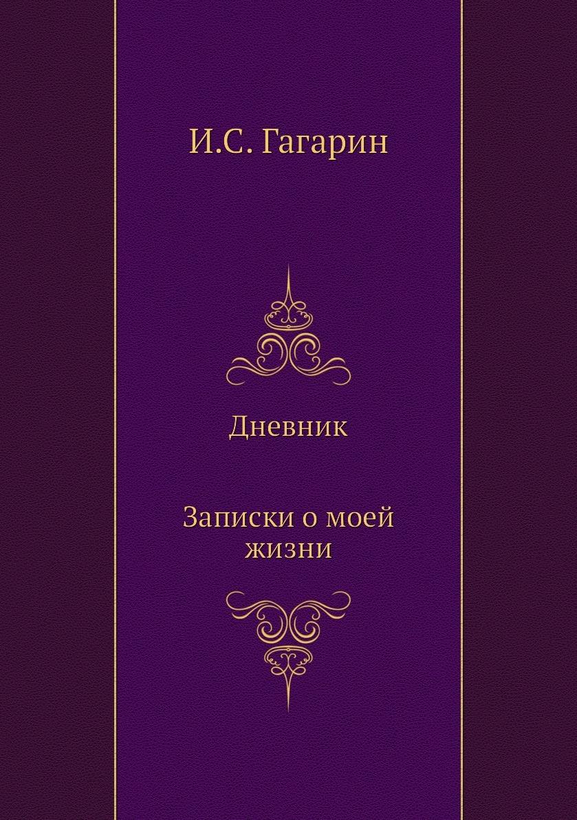 И. Гагарин Дневник. Записки о моей жизни. Переписка