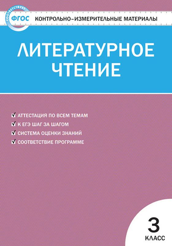 Литературное чтение. 3 класс. ФГОС