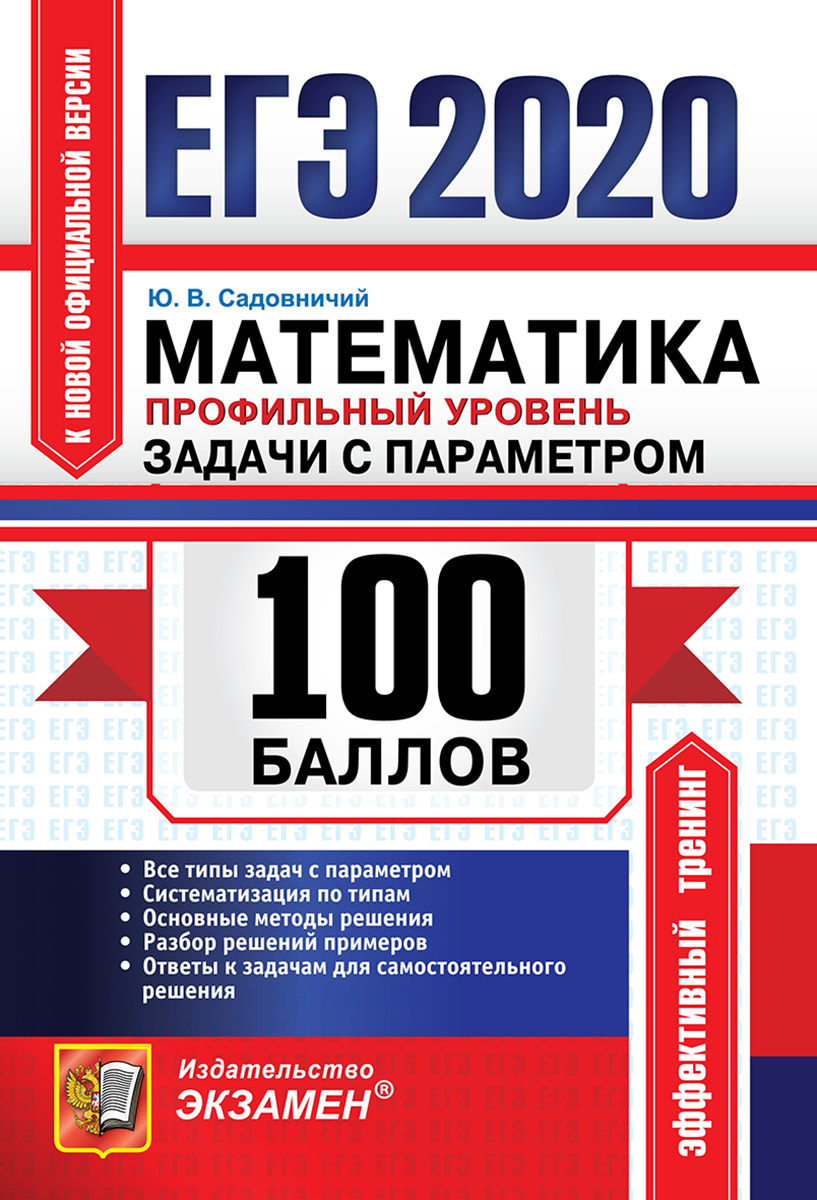 ЕГЭ 2020. 100 баллов. Математика. Профильный уровень. Задачи с парметром