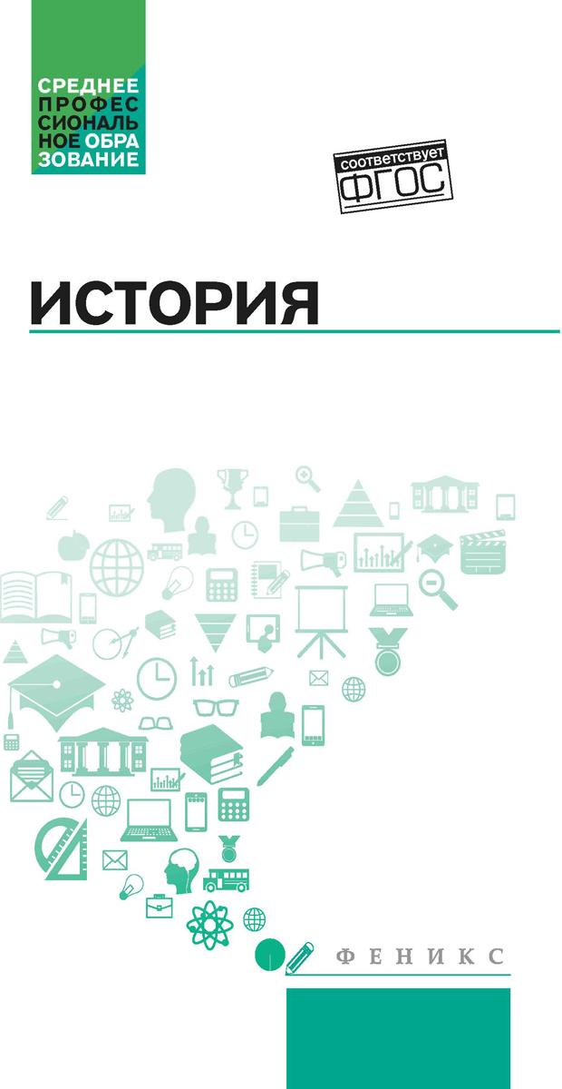 История. Учебное пособие, Самыгин П.С.