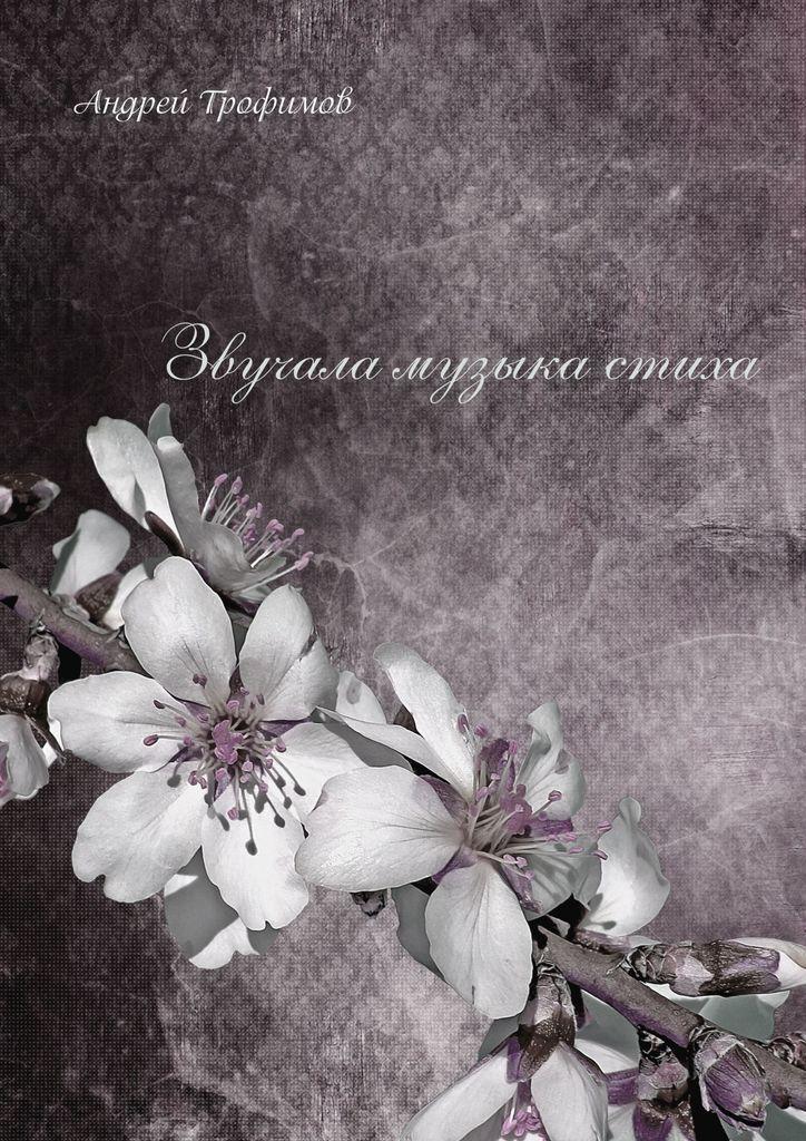 Андрей Трофимов. Звучала музыка стиха