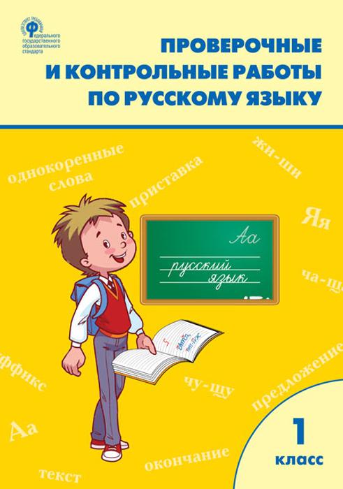 Проверочные и контрольные работы по русскому языку. 1 класс