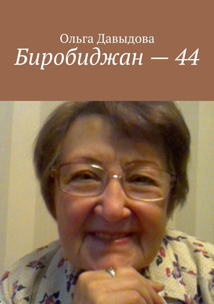 Биробиджан - 44