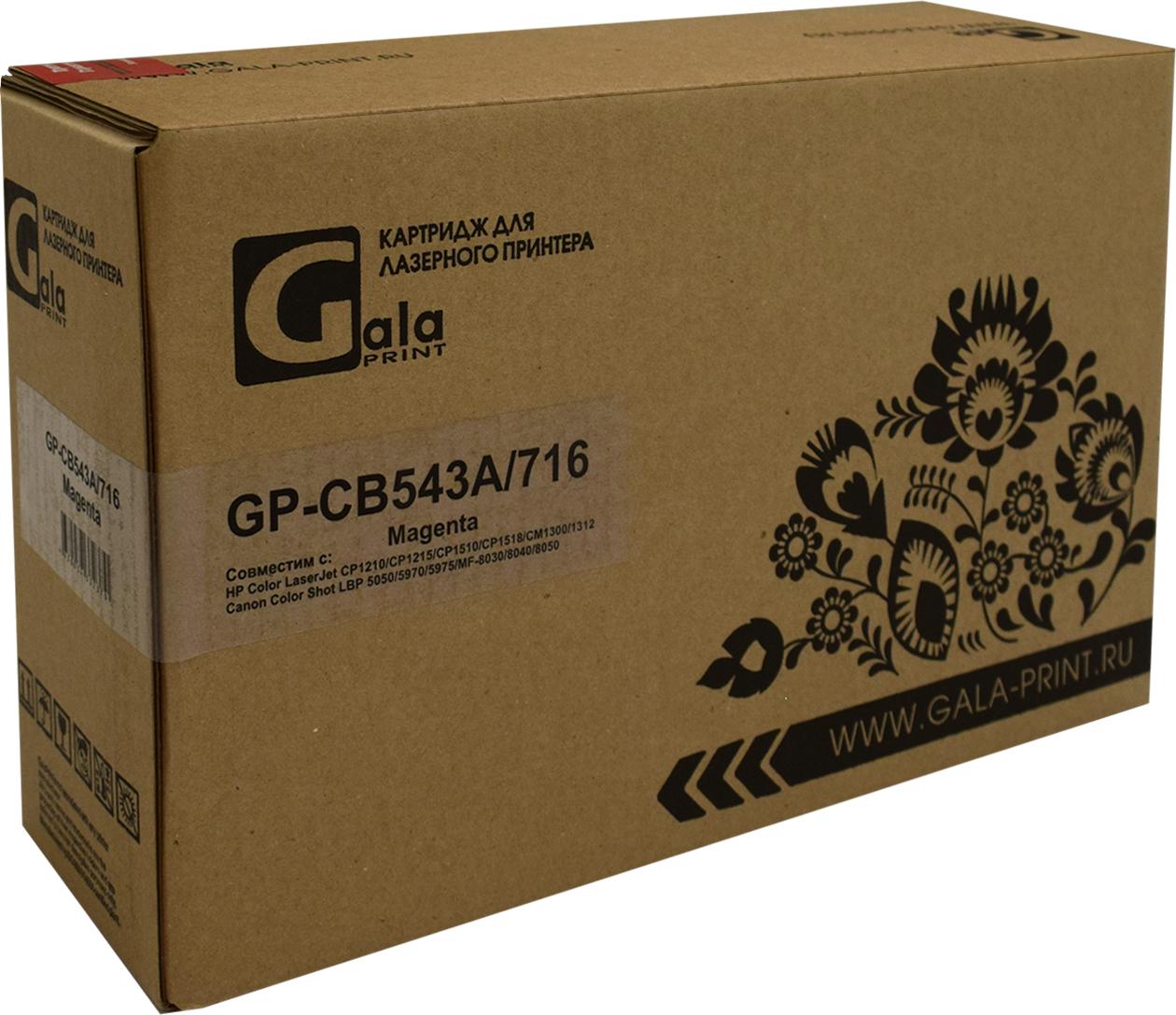 Картридж GalaPrint GP-CB543A/716M