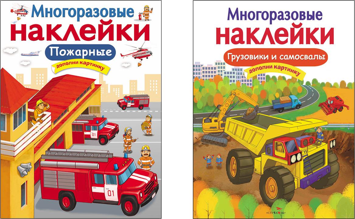Многоразовые наклейки. Техника (комплект из 2 книг)   Никитина Е.