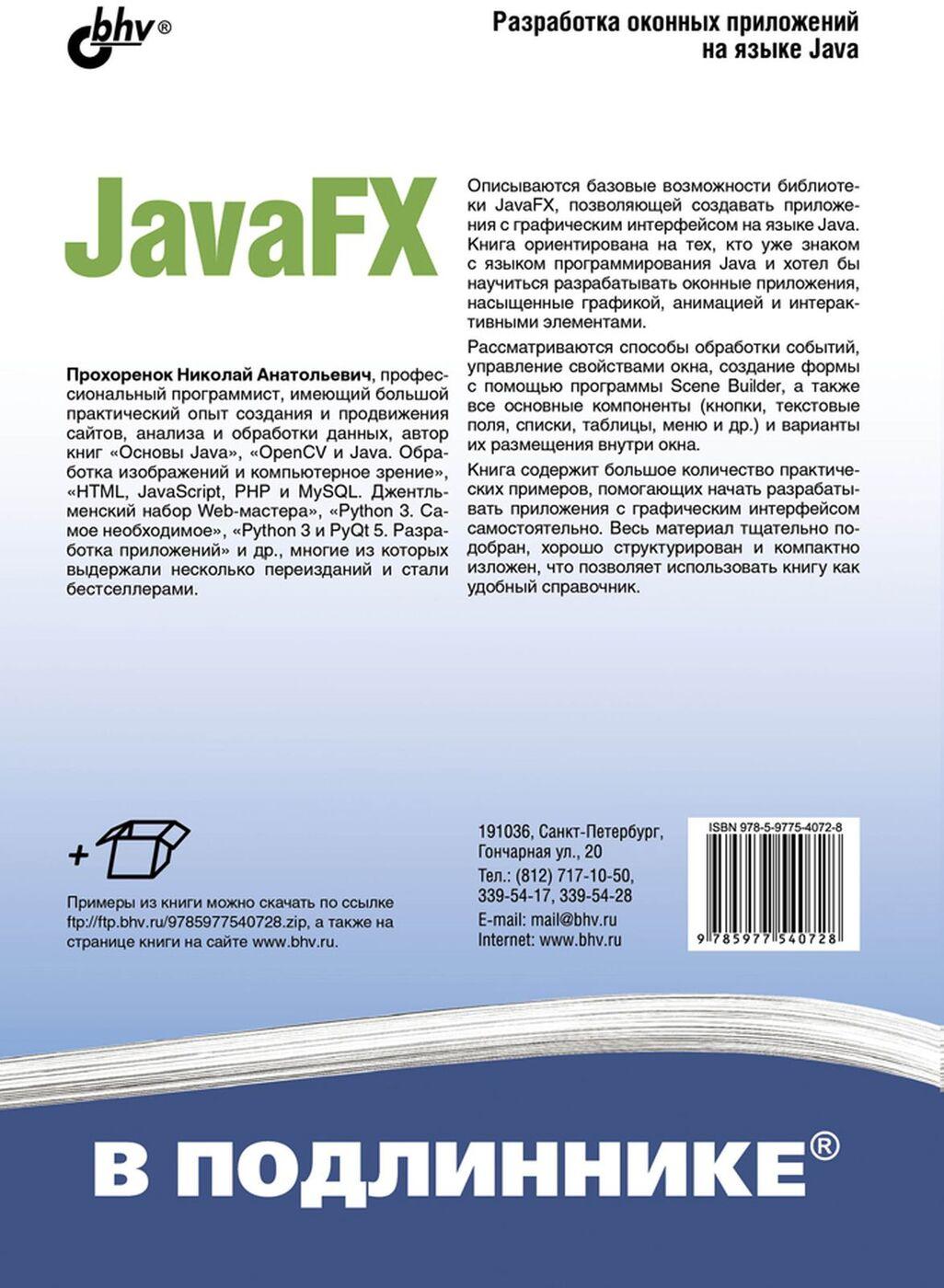 Николай Прохоренок. JavaFX
